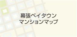 幕張ベイタウン マンションマップ