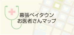 幕張ベイタウンお医者さんマップ