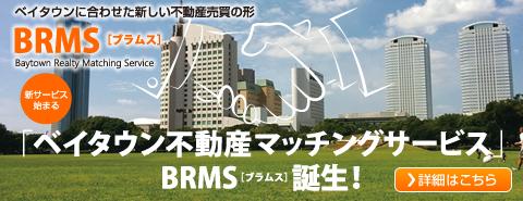 ベイタウン不動産マッチングサービス」BRMS