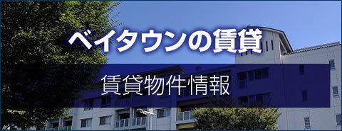 ベイタウンの賃貸 賃貸物件情報
