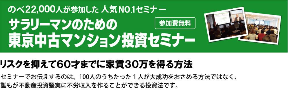 サラリーマンのための 東京中古マンション投資セミナー