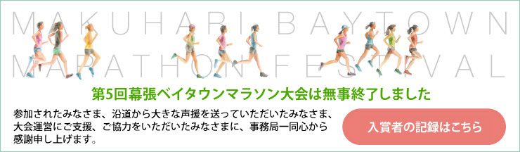 第5回幕張ベイタウンマラソン大会 入賞者 記録