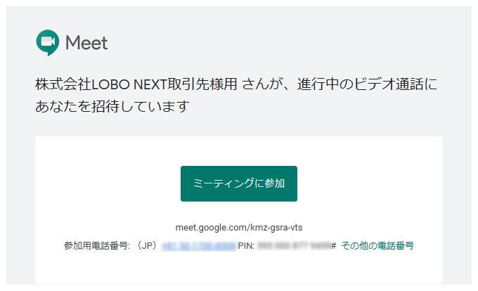 Meet画面