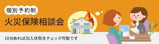 火災保険相談会